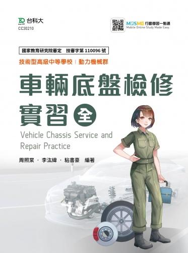 車輛底盤檢修實習 全