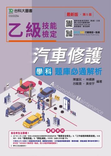 乙級汽車修護學科題庫必通解析 - 最新版(第五版) - 附贈MOSME行動學習一點通