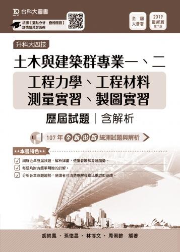 升科大四技土木與建築群歷屆試題(專一工程力學、工程材料、專二測量實習、製圖實習)含解析 - 2019年最新版(第七版)