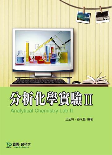分析化學實驗 II