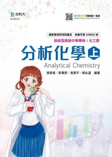 分析化學 上