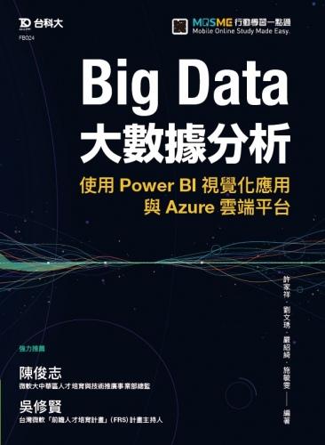 Big Data大數據分析使用Power BI視覺化應用與Azure雲端平台