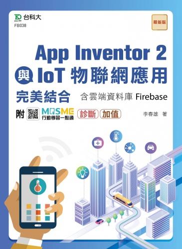 App Inventor 2與IoT物聯網應用完美結合含雲端資料庫Firebase - 最新版 - 附MOSME行動學習一點通:診斷.加值
