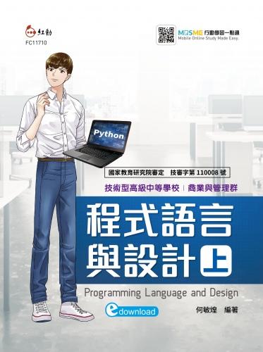 程式語言與設計(Python) 上
