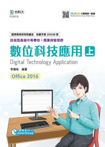 數位科技應用 上 (Office 2016)