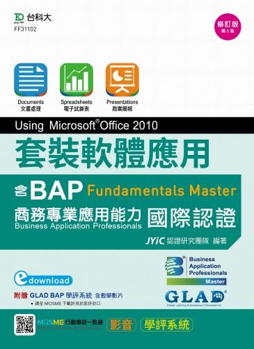 套裝軟體應用Using Microsoft Office 2010 - 邁向BAP Fundamentals Master商務專業應用能力國際認證 - 最新版(第三版) - 附MOSME行動學習一點通:影音.學評系統