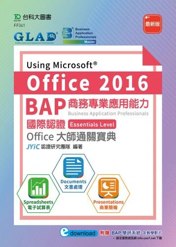 BAP Using Microsoft Office 2016商務專業應用能力國際認證Essentials Level Office大師通關寶典(Documents文書處理、Spreadsheets電子試算表、Presentations商業簡報) - 最新版 - 附贈BAP學評系統含教學影片