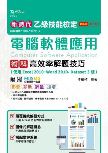 新時代 乙級電腦軟體應用術科高效率解題技巧(使用Excel 2010+Word 2010- Dataset 3版) - 最新版(第五版) - 附MOSME行動學習一點通:影音‧診斷‧評量‧擴增