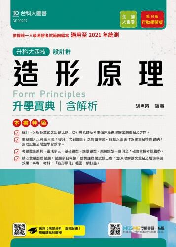 升科大四技設計群造形原理升學寶典含解析 - 行動學習版(第十版) - 適用至2021年統測 - 附贈MOSME行動學習一點通