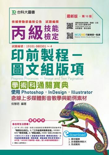 丙級印前製程 - 圖文組版項學術科通關寶典使用 Photoshop /InDesign / Illustrator - 最新版(第十版) - 含線上多媒體影音教學與範例素材 - 附贈MOSME行動學習一點通