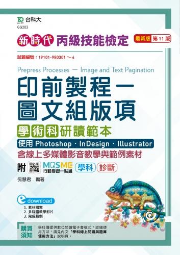 新時代 丙級印前製程 - 圖文組版項學術科研讀範本使用 Photoshop /InDesign / Illustrator - 最新版(第十一版) - 附MOSME行動學習一點通:學科.影音.診斷