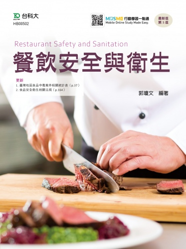 餐飲安全與衛生 - 最新版(第三版) - 附MOSME行動學習一點通