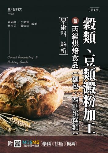 穀類、豆類澱粉加工含丙級烘焙食品(麵包、西點蛋糕類)學術科解析 - 最新版(第三版) - 附MOSME行動學習一點通:學科.診斷.擬真