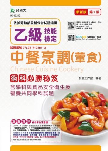 乙級中餐烹調(葷食)術科必勝秘笈含學科與食品安全衛生及營養共同學科試題 - 最新版(第七版)