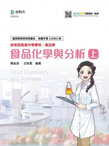 食品化學與分析 上