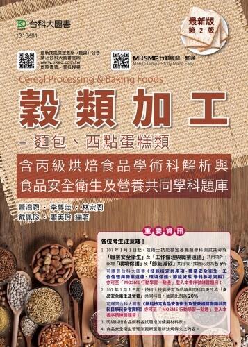 穀類加工 - 麵包、西點蛋糕類含丙級烘焙食品學術科解析與食品安全衛生及營養共同學科題庫 - 最新版(第二版) - 附贈MOSME行動學習一點通