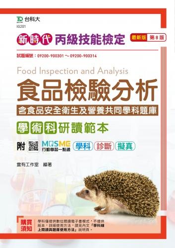 新時代 丙級食品檢驗分析學術科研讀範本含食品安全衛生及營養共同學科題庫 - 最新版(第八版) - 附MOSME行動學習一點通:學科.診斷.擬真
