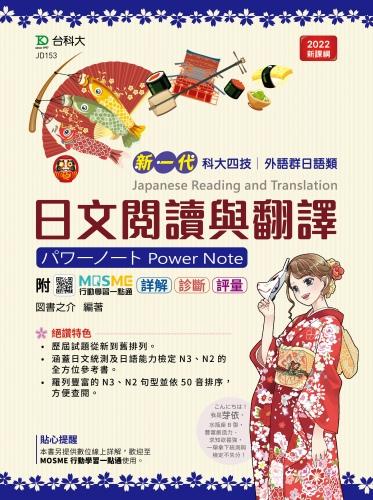新一代 科大四技外語群日語類日文閱讀與翻譯パワーノートPower Note - 最新版 - 附MOSME行動學習一點通:詳解.診斷.評量