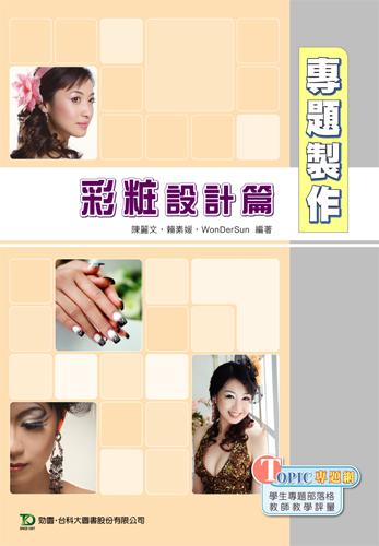 專題製作 - 彩粧設計篇