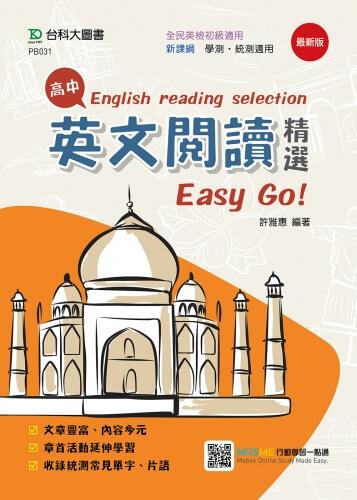 高中英文閱讀精選Easy Go!