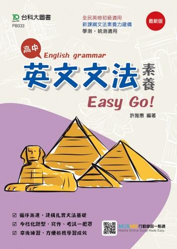 高中英文文法素養Easy Go!