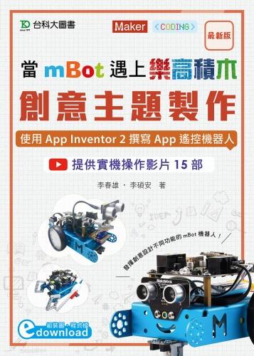 當mBot遇上樂高積木:創意主題製作 - 使用App Inventor 2撰寫App遙控機器人(程式download)