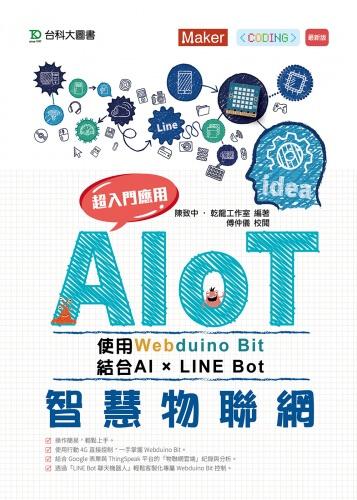 超入門應用AIoT智慧物聯網使用Webduino Bit 結合AI × Line Bot - 最新版
