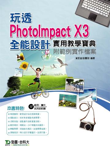 玩透PhotoImpact X3全能設計實用教學寶典