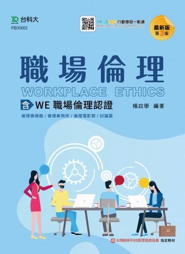 職場倫理 - 含WE職場倫理認證 - 最新版(第三版) - 附MOSME行動學習一點通
