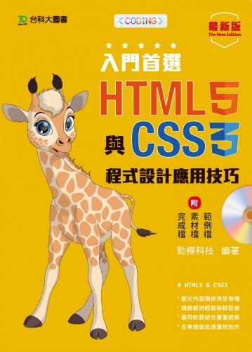 入門首選 HTML5與CSS3程式設計應用技巧附範例檔 - 最新版