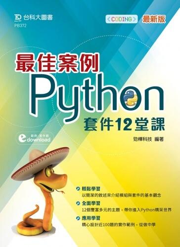 最佳案例Python 套件12堂課 - 最新版