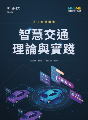 AI智慧交通理論與實踐