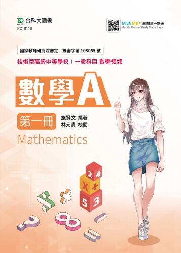 數學A 第一冊