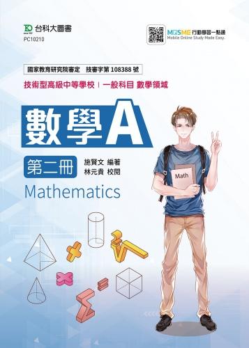 數學A  第二冊