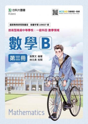 數學B  第三冊