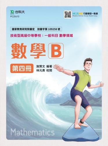 數學B 第四冊