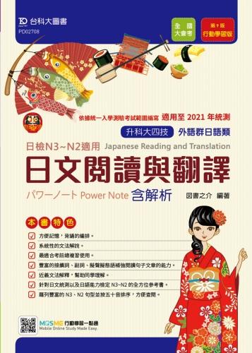 升科大四技外語群日語類日文閱讀與翻譯パワーノートPower Note 含解析 - 行動學習版(第九版) - 適用至2021年統測 - 附贈MOSME行動學習一點通