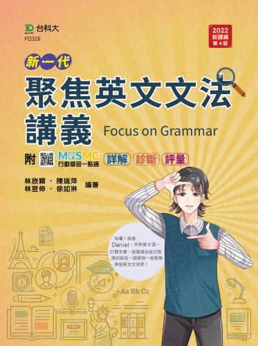 新一代 聚焦英文文法講義 - 最新版(第四版) - 附MOSME行動學習一點通:詳解.診斷.評量