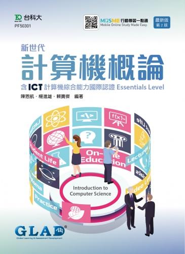 新世代計算機概論含ICT計算機綜合能力國際認證Essentials Level - 最新版(第二版) - 附MOSME行動學習一點通