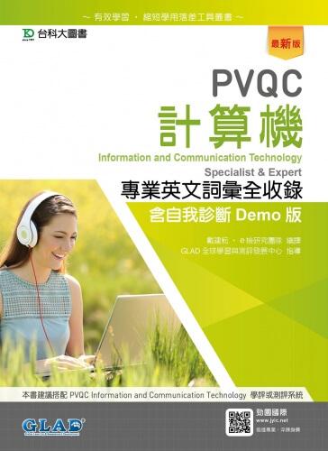 PVQC計算機專業英文詞彙全收錄含自我診斷Demo版 - 最新版