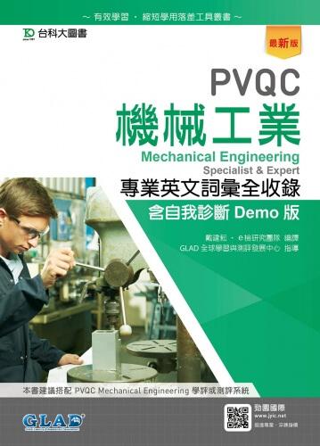 PVQC機械工業專業英文詞彙全收錄含自我診斷Demo版 - 最新版