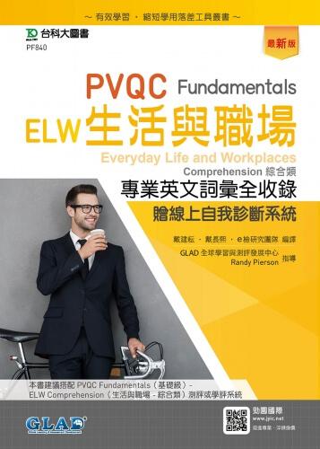 PVQC ELW生活與職場專業英文詞彙全收錄Fundamentals贈線上自我診斷系統 - 最新版