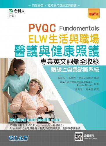PVQC ELW 生活與職場 - 醫護與健康照護專業英文詞彙全收錄贈線上自我診斷系統 - 最新版