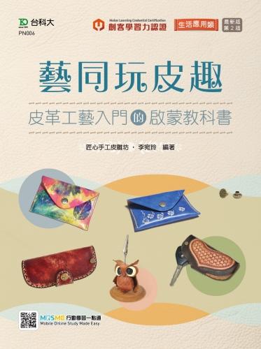 輕課程 藝同玩皮趣:皮革工藝入門的啟蒙教科書 - 最新版(第二版)