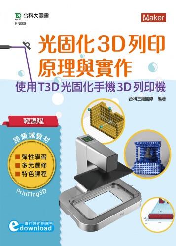 輕課程 光固化3D列印原理與實作-使用T3D光固化手機3D列印機