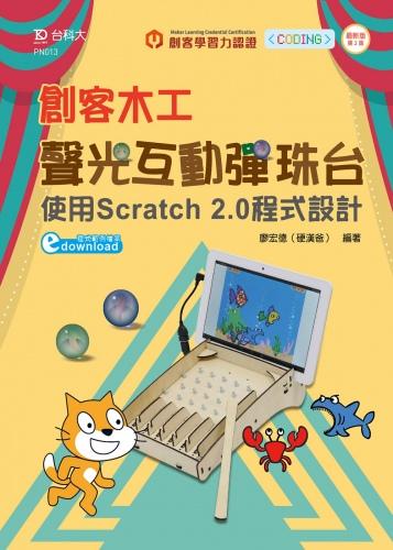 輕課程 創客木工聲光互動彈珠台 - 使用Scratch 2.0程式設計 - 最新版(第二版)