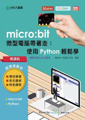 輕課程 micro:bit 微型電腦帶著走 - 使用Python輕鬆學 - 最新版(第二版)
