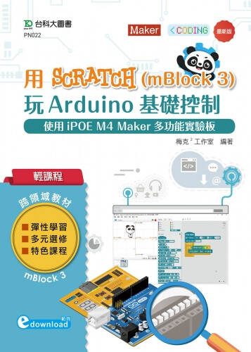 輕課程 用Scratch(mBlock 3)玩Arduino基礎控制 - 使用iPOE M4 Maker多功能實驗板 (範例download)