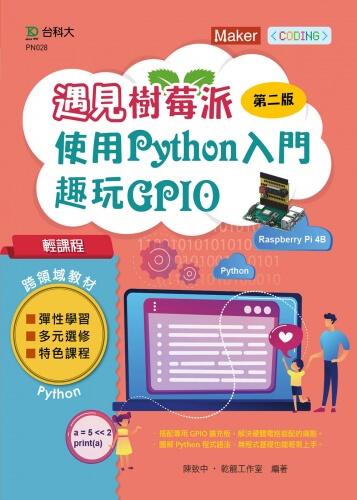 輕課程 遇見樹莓派 - 使用Python入門趣玩GPIO - 最新版(第二版)