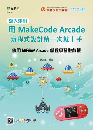 輕課程 深入淺出用MakeCode Arcade 玩程式設計第一次就上手-使用WiFiBoy Arcade 編程學習遊戲機